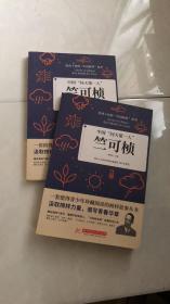 """中国""""问天第一人"""":竺可桢"""