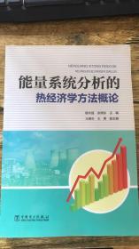 能量系统分析的热经济学方法概论
