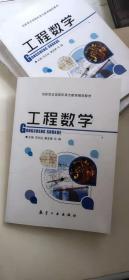 工程数学 范志远,唐亚娜,孙梅 航空工业出版社