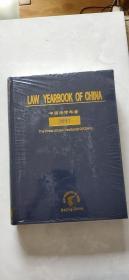中国法律年鉴2017