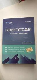 学而思新版考满分GRE170°单词