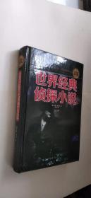 世界经典侦探小说(全民阅读提升版)