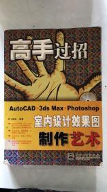 高手过招:AutoCAD+3ds Max+Photoshop室内设计效果图制作艺术