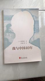 我与中国40年(中文)