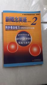 新概念英语配套辅导讲练测系列图书·新概念英语2:同步语法练习