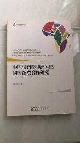 中国与南部非洲关税同盟经贸合作研究
