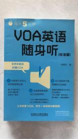 每天5分钟.VOA英语随身听(标准篇)