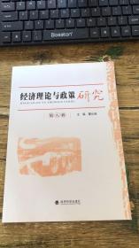 经济理论与政策研究 第八辑 无笔记