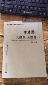中国当代著名教学流派·李升勇:大课堂大教育