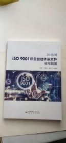 2015版ISO9001质量管理体系文件编写指南