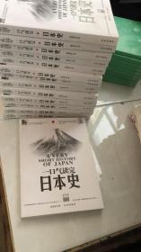 一口气读完日本史  2019年印