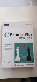 C Primer Plus(第6版)(中文版):第六版                  无笔记