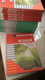 建筑材料 第3版/高职高专土木与建筑规划教材