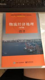 物流经济地理(第4版)