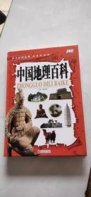 少儿必读金典:中国地理百科