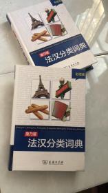 康乃馨法汉分类词典(彩图版)  精装现货
