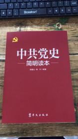 中共党史简明读本(2016版)