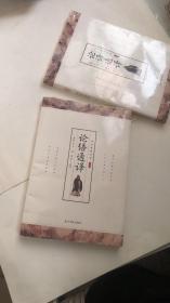 论语通译 : 珍藏版