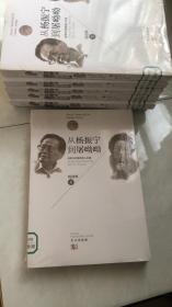 从杨政宁到屠呦呦:科学天空里的华人巨星