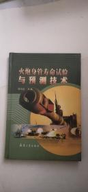 火炮身管寿命试验与预测技术