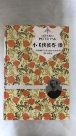 小飞侠彼得·潘(精装插图典藏本)