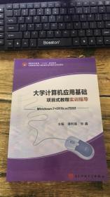 大学计算机应用基础项目式教程实训指导