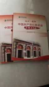 初心·使命:中国共产党红色足迹寻根与传承
