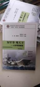 知军事 观天下—大学军事教程(微课版)