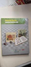汉语图解词典(冰岛语版)