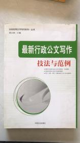 日常实用文书写作系列丛书:最新行政公文写作技法与范例
