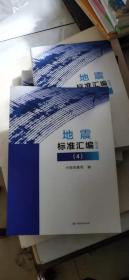 地震标准汇编2019(4)