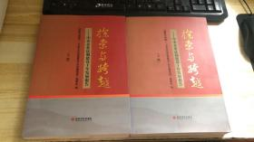 探索与跨越(上下册)——中央企业法制建设十年发展报告
