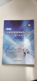新版《检测和校准实验室能力认可准则》培训教程