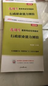 中公版·2021选调生录用考试专用教材:行政职业能力测验(新版)