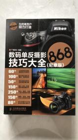数码单反摄影技巧大全868(尼康版)