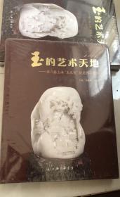 2014 玉的艺术天地:第六届上海玉龙奖获奖作品赏析