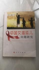 中国艾滋孤儿问题研究