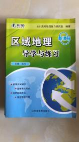 区域地理导学与练习