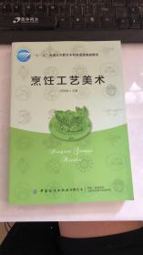 烹饪工艺美术(十三五普通高等教育本科部委级规划教材)