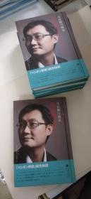 中国著名企业家与企业丛书:马化腾与腾讯