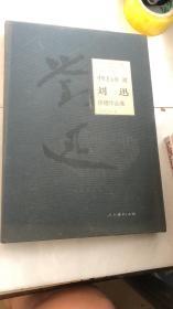 中国美术馆藏:刘迅捐赠作品集