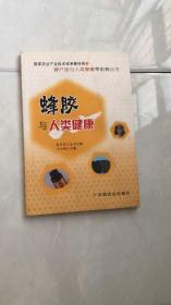 蜂胶与人类健康