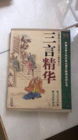中国古典文学经典名著无障碍阅读丛书(第2辑):三言精华