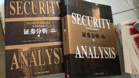 证券分析:原书第6版(经典畅销版)(投资者的圣经) 上下册