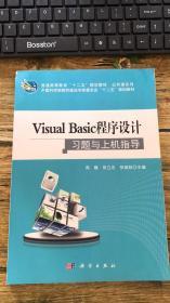 Visual_Basic程序设计习题与上机指导