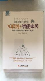 互联网+智能家居:颠覆与重构传统家居产业链