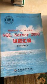 数据库应用 SQL Server 2000试题汇编