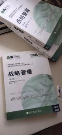 战略管理 (英汉双语)(第2版)