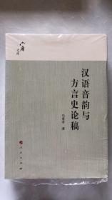 汉语音韵与方言史论稿