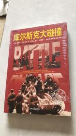 和平万岁第二次世界大战图文典藏本:库尔斯克大碰撞